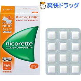 【第(2)類医薬品】ニコレット フルーティミント(セルフメディケーション税制対象)(96コ入)【ニコレット】