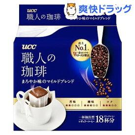 職人の珈琲 ドリップコーヒー まろやか味のマイルドブレンド(18杯分)【職人の珈琲】
