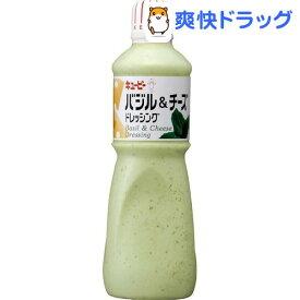 キユーピー バジル&チーズドレッシング(1L)