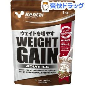 Kentai(ケンタイ) ウェイトゲインアドバンス ミルクチョコ風味(1kg)【kentai(ケンタイ)】