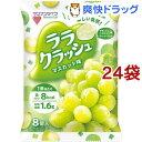 蒟蒻畑 ララクラッシュ マスカット味(8個入*24袋セット)【蒟蒻畑】