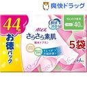 ポイズ さらさら素肌 吸水ナプキン ポイズライナー 安心の少量用 40cc(44枚入*5袋セット)【ポイズ】