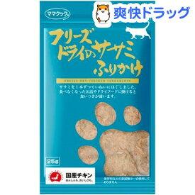 ママクック フリーズドライのササミふりかけ 猫用(25g)【ママクック】