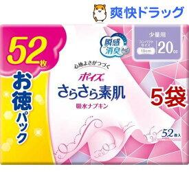 ポイズ さらさら素肌 吸水ナプキン ポイズライナー 少量用 20cc(52枚入*5袋セット)【ポイズ】