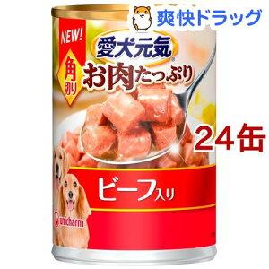 愛犬元気 お肉たっぷり 角切り ビーフ入り(375g*24缶セット)【愛犬元気】[ドッグフード]