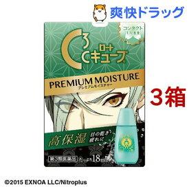 【第3類医薬品】ロートCキューブ プレミアムモイスチャー(18ml*3箱セット)【ロートCキューブ】
