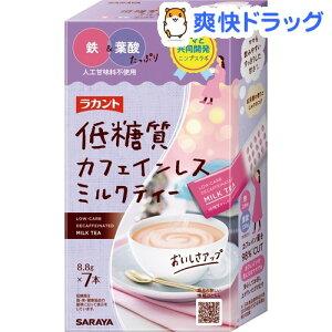 ラカント 低糖質カフェインレスミルクティー(8.8g*7本入)【ラカント】