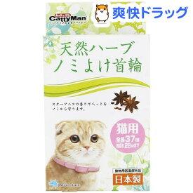 キャティーマン 天然ハーブ ノミよけ首輪 猫用(1コ入)【キャティーマン】