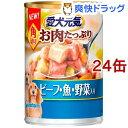 愛犬元気 お肉たっぷり 角切り ビーフ・魚・野菜入り(375g*24缶セット)【愛犬元気】[ドッグフード]