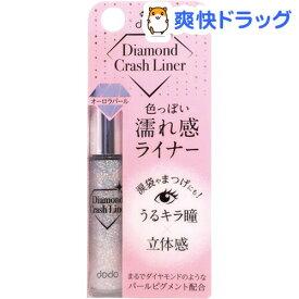 ドド ダイヤモンド クラッシュライナー #1 オーロラパール(1コ入)【ドド(ドドメイク)】