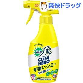 ワイドハイター 漂白剤 クリアヒーロー ラク泡スプレー 本体(300ml)【ハイター】