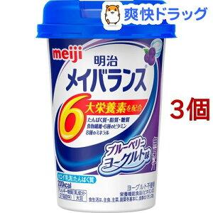 メイバランスミニ カップ ブルーベリーヨーグルト味(125ml*3コセット)【メイバランス】