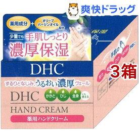 DHC 薬用ハンドクリーム SSL(120g*3箱セット)【DHC】