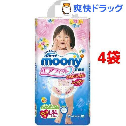 ムーニーマン エアフィット女の子 パンツタイプ(Lサイズ*44枚入*4コセット)【ムーニーマン】【送料無料】