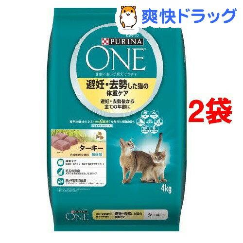 ピュリナワン キャット 避妊・去勢した猫の体重ケア ターキー(4kg*2コセット)【1806_one】【ピュリナワン(PURINA ONE)】【送料無料】