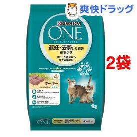 ピュリナワン キャット 避妊・去勢した猫の体重ケア ターキー(4kg*2コセット)【dalc_purinaone】【6if】【ピュリナワン(PURINA ONE)】