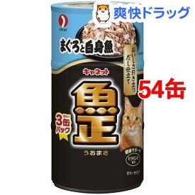 キャネット 魚正 まぐろと白身魚(160g*3缶入*18コセット)【キャネット】