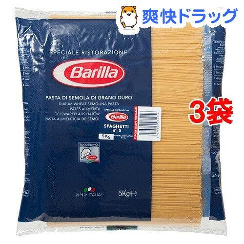 バリラ No.5(1.7mm) スパゲッティ 業務用(5kg*3セット)【バリラ(Barilla)】