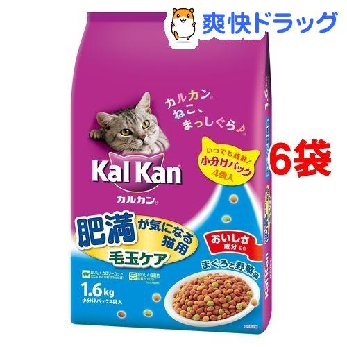 カルカン ドライ 肥満が気になる猫用 毛玉ケア まぐろと野菜味(1.6kg*6コセット)【d_kal】【カルカン(kal kan)】【送料無料】