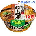 低糖質麺 はじめ屋 こってり味噌味(1コ入*12コセット)