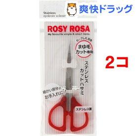 ロージーローザ ステンレスカットハサミ まゆ毛カット専用(1コ入*2コセット)【ロージーローザ】