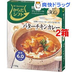 からだシフト 糖質コントロール バターチキンカレー(150g*2コセット)【からだシフト】