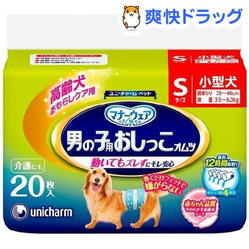 ユニチャーム 男の子用おしっこオムツ Sサイズ(20枚入)