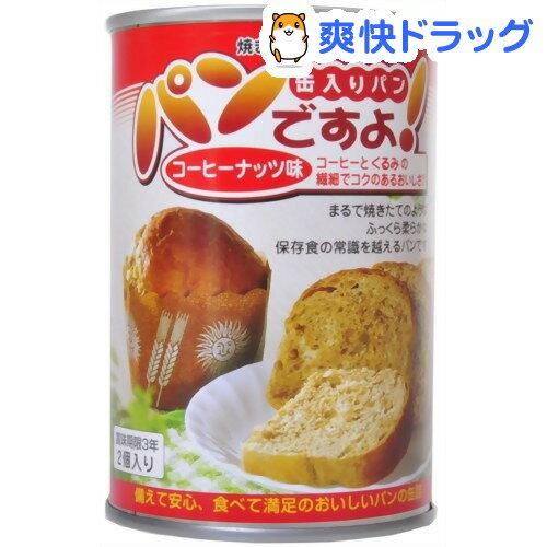 パンですよ! コーヒーナッツ味(2コ入)【パンですよ(パンの缶詰)】