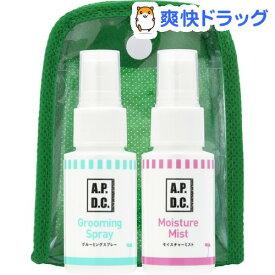 A.P.D.C. グルーミング&モイスチャー ミニセット(30mL*2本入)【A.P.D.C.】