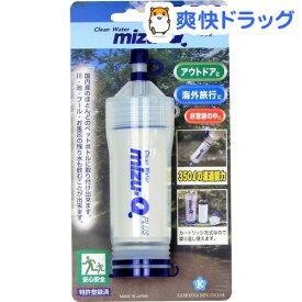 携帯型浄水器 mizu-Q PLUS(1個)