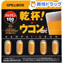 乾杯ウコンEX(5カプセル)【PILLBOX(ピルボックス)】[サプリ サプリメント]