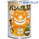 パンの缶詰 黒糖味(100g)【パンの缶詰】[非常食 防災グッズ]