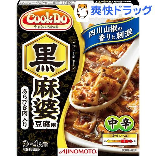 クックドゥ あらびき肉入り黒麻婆豆腐用(120g)【クックドゥ(Cook Do)】