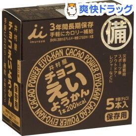 井村屋 チョコえいようかん(5本入)【井村屋】