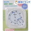 エルパ(ELPA) 温度計・湿度計 OS-01(W) クリアホワイト(1コ入)【エルパ(ELPA)】