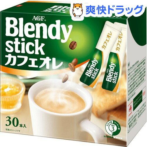 ブレンディ スティックカフェオレ(12g*30本入)【ブレンディ(Blendy)】