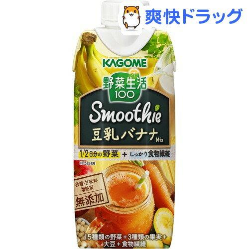 カゴメ 野菜生活100 スムージー 豆乳バナナミックス(330mL*12本入)【野菜生活】