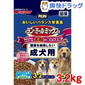 ラン・ミールミックス 大粒 健康を維持したい成犬用(3.2kg)【ラン(ドッグフード)】