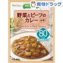【訳あり】やさしくラクケア 野菜とビーフのカレー 中辛(200g)【やさしくラクケア】[ダイエット食品]