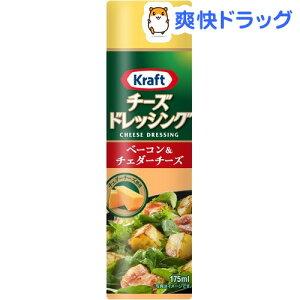 クラフト チーズドレッシング ベーコン&チェダーチーズ(175mL)【クラフト(KRAFT)】