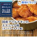 おいしい缶詰 国産グリルチキンのエスニック味(60g)【おいしい缶詰】
