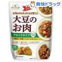 ダイズラボ 大豆のお肉 ブロックタイプ(200g)