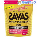 ザバス ホエイプロテイン100 ストロベリー味(1.05kg(約50食分))【ザバス(SAVAS)】【送料無料】