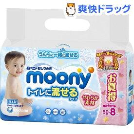 ムーニー おしりふき トイレに流せるタイプ つめかえ用(50枚入*8コパック)【ムーニー】