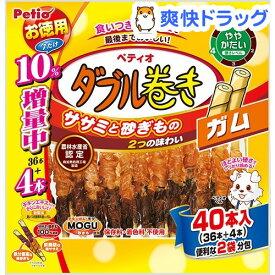 ペティオ ササミ+チキンガムモグ砂ぎもハード ダブル巻き ガム(36本入)【ペティオ(Petio)】