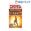 サンヘルス コンドロイチンA(405粒)【送料無料】