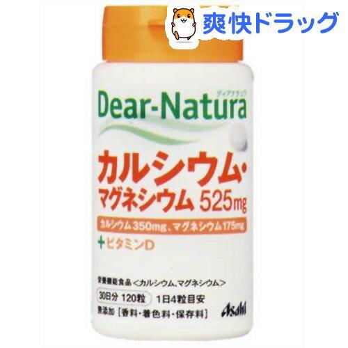ディアナチュラ カルシウム・マグネシウム(120粒入)【Dear-Natura(ディアナチュラ)】