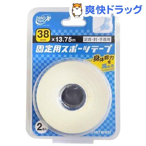 ゼロ・ホワイト コットンバンデージ 非伸縮 38mm*13.75m(2巻)【ゼロテープ(ZERO TAPE)】