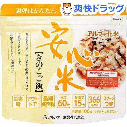 安心米 きのこご飯(100g)【安心米】