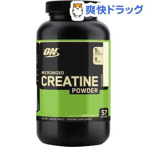 クレアチンパウダー(300g)【オプティマムニュートリション】
